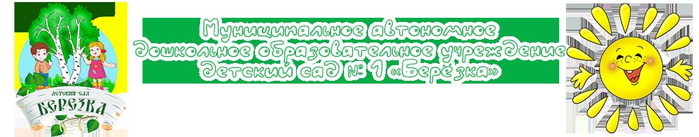 МАДОУ детский сад №1 «Берёзка»